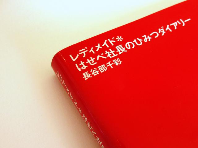 書籍『ひみつダイアリー』