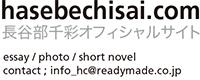 hasebechisai.com