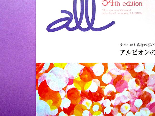 エッセイ掲載『all 54th edition』