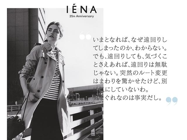 IENA25周年特設サイト第一回公開