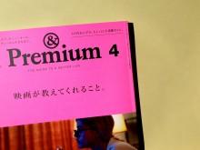 インタビュー掲載『&Premium2016年4月号』