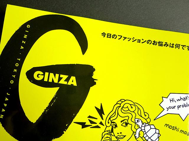 連載小説掲載『ビームス東京物語』第八回「ソウルミュージック・ランウェイ」
