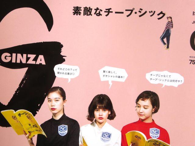 連載小説掲載『ビームス東京物語』第九回「夏を待つ」
