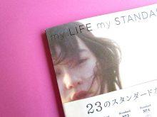 『my LIFE my STANDARD』にてCDをレコメンド