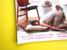 連載小説掲載『ビームス東京物語』第十回「黒いリボンのエレガンス」